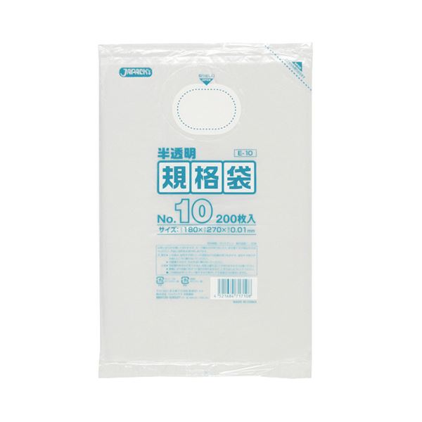 【送料無料】(まとめ) ジャパックス HD規格袋 半透明 10号180×270×厚み0.01mm E-10 1パック(200枚) 【×50セット】