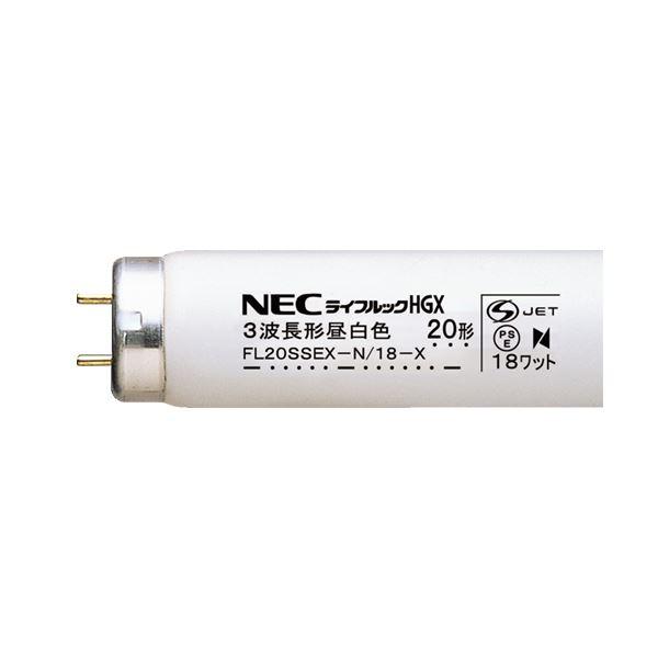 (まとめ) NEC 蛍光ランプ ライフルックHGX 直管グロースタータ形 20W形 3波長形 昼白色 FL20SSEX-N/18-X/4K-L 1パック(4本) 【×5セット】