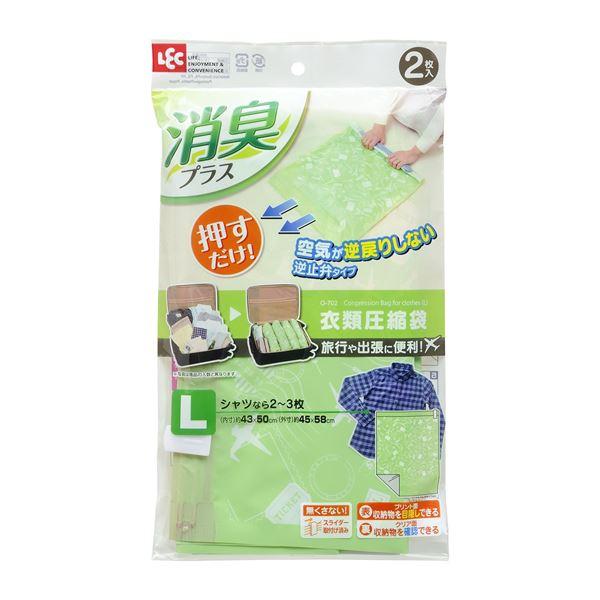 【送料無料】(まとめ) 衣類圧縮袋 【Lサイズ 2枚入り】 消臭剤配合 逆止弁タイプ 掃除機不要 『レック』 【80個セット】