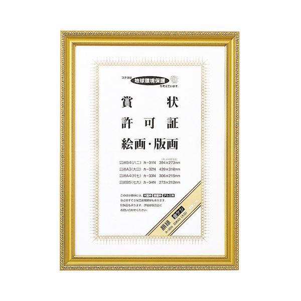 (まとめ) コクヨ 賞状額縁(金ケシ) 賞状A3(大賞) カ-32N 1枚 【×10セット】