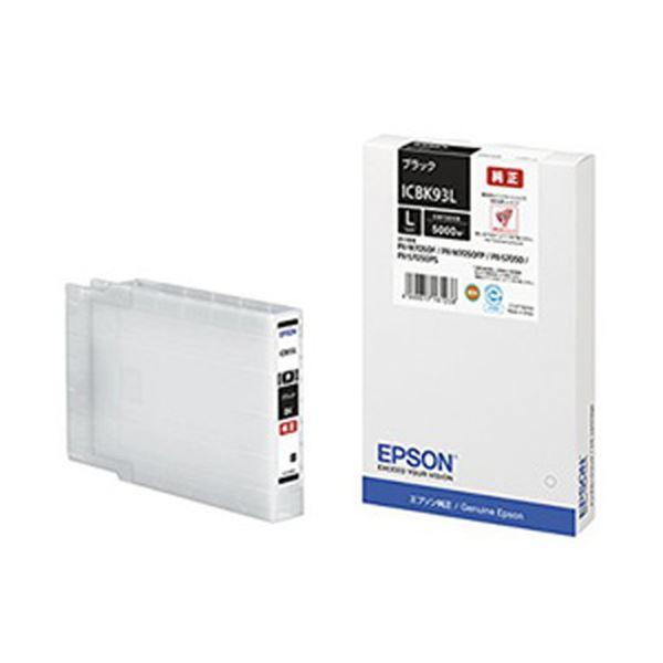 【送料無料】エプソン純正インクカートリッジ ブラック(増量タイプ) 型番:ICBK93L 単位:1個