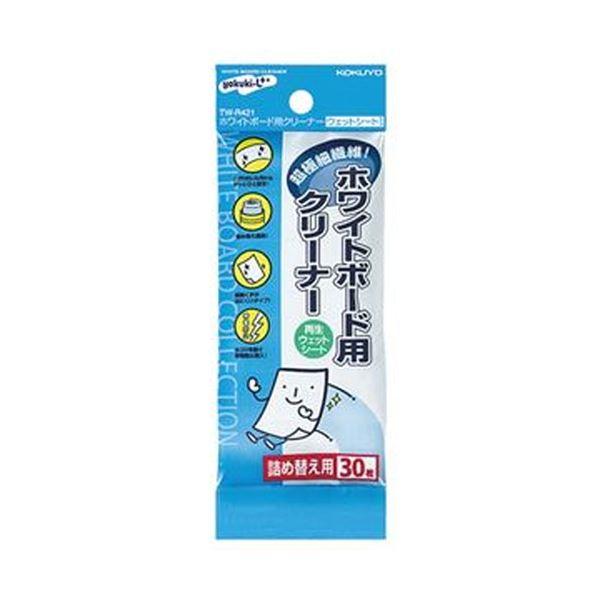【送料無料】(まとめ)コクヨ ホワイトボード用クリーナー詰替用(ウェットシート)TW-R421 1パック(30枚)【×20セット】