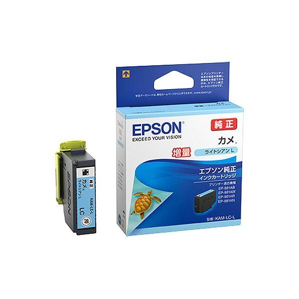 【送料無料】(まとめ) エプソン インクカートリッジ カメライトシアンL(増量) KAM-LC-L 1個 【×10セット】