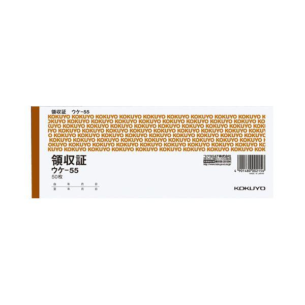 (まとめ) コクヨ 領収証 小切手判・ヨコ型 ヨコ書 二色刷り 50枚 ウケ-55 1セット(10冊) 【×10セット】