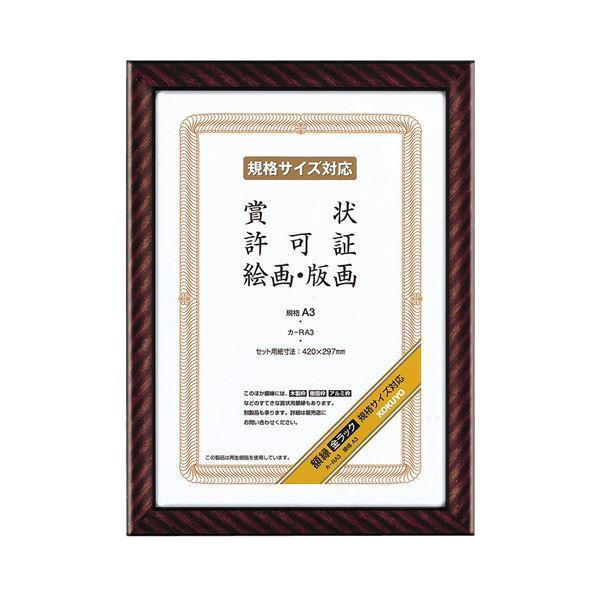 (まとめ) コクヨ 賞状額縁(金ラック) 規格A3 カ-RA3 1枚 【×10セット】