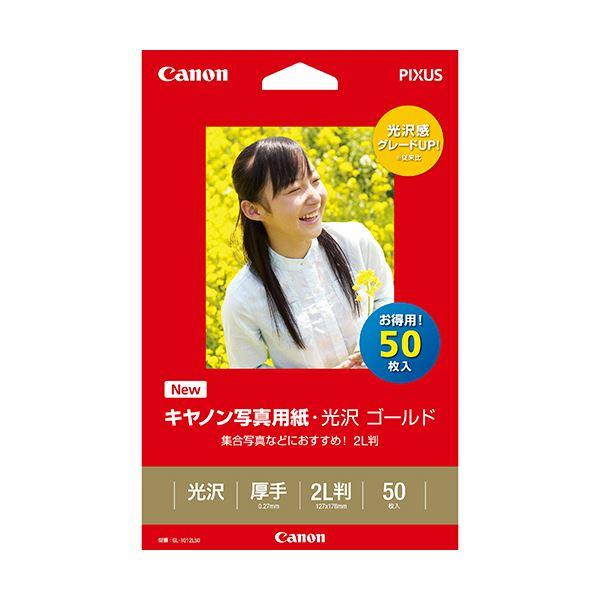 (まとめ) キヤノン Canon 写真用紙・光沢 ゴールド 印画紙タイプ GL-1012L50 2L判 2310B005 1冊(50枚) 【×10セット】