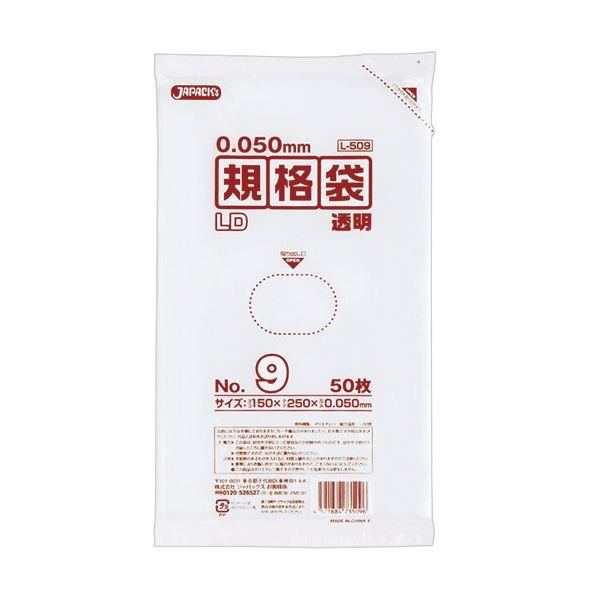 【送料無料】(まとめ) ジャパックス LD規格袋 500シリーズ9号 150×250mm 厚口タイプ L509 1パック(50枚) 【×50セット】