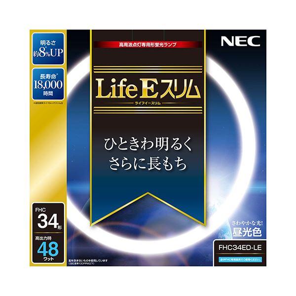 (まとめ) NEC 高周波点灯専用蛍光ランプLifeEスリム 34形 昼光色 FHC34ED-LE 1個 【×10セット】