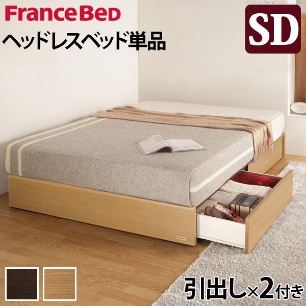 【送料無料】【フランスベッド】 ヘッドボードレス ベッド 引出しタイプ セミダブル ベッドフレームのみ ブラウン 61400323 〔寝室〕【代引不可】