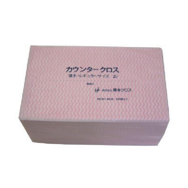 【送料無料】橋本クロスカウンタークロス(レギュラー)薄手 ピンク 2UP 1箱(900枚)