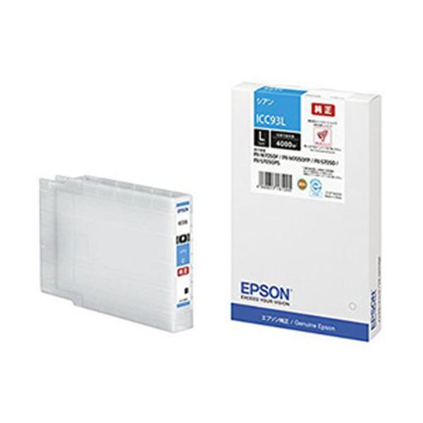 【送料無料】エプソン純正インクカートリッジ シアン(増量タイプ) 型番:ICC93L 単位:1個