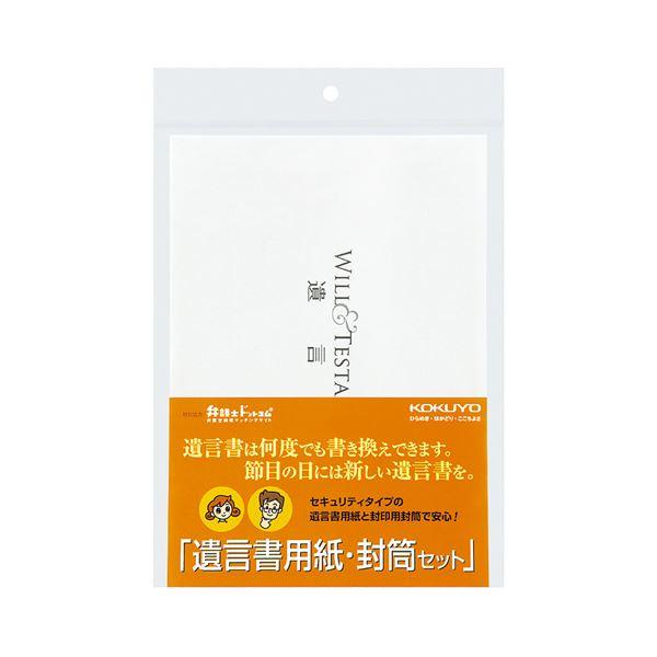 (まとめ) コクヨ 遺言書用紙・封筒セット A4用紙2枚 封筒2枚 LES-W102 1パック 【×10セット】