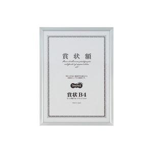 (まとめ) TANOSEE アルミ賞状額縁 賞状B4 シルバー 1枚 【×10セット】