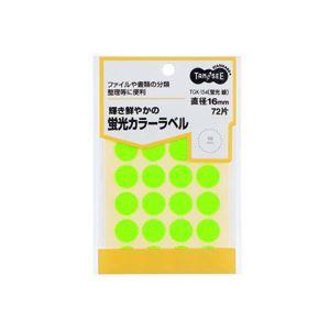 【送料無料】(まとめ) TANOSEE 蛍光カラー丸ラベル 直径16mm 緑 1パック(72片:24片×3シート) 【×50セット】