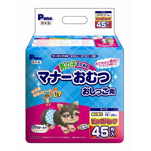 (まとめ)男の子のマナーおむつビッグP超小型犬用45枚(ペット用品)【×6セット】