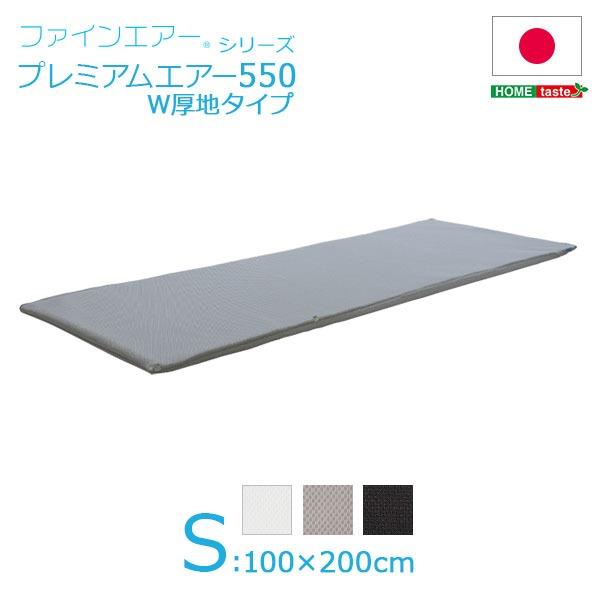 【送料無料】高反発マットレス/寝具 【シングル ブラック】 スタンダード W厚地型 洗える 日本製 体圧分散 耐久性【代引不可】