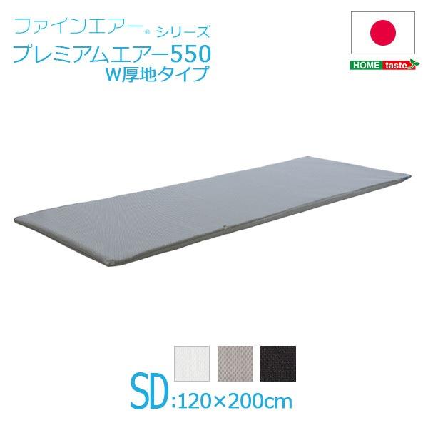 【送料無料】高反発マットレス/寝具 【セミダブル ブラック】 スタンダード W厚地型 洗える 日本製 体圧分散 耐久性【代引不可】