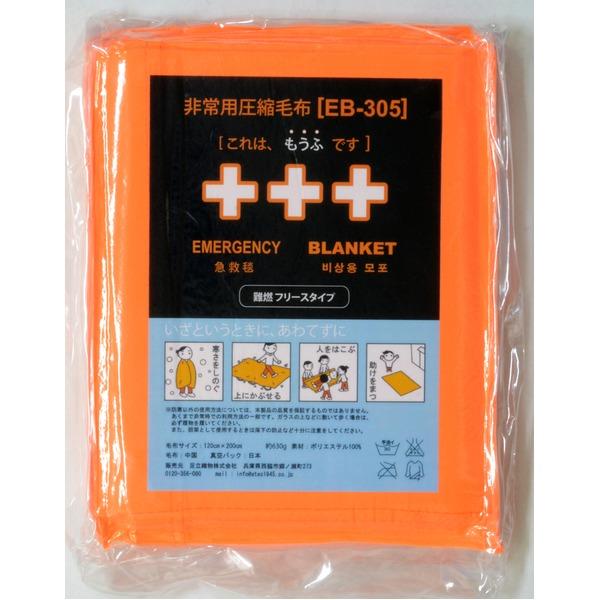 【送料無料】非常用圧縮 難熱毛布 EB-305BOX 10枚入