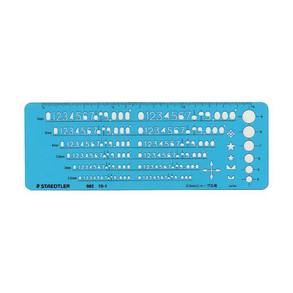 (まとめ) ステッドラー テンプレート 数字定規 0.5mm用 982 15-1 1枚 【×10セット】