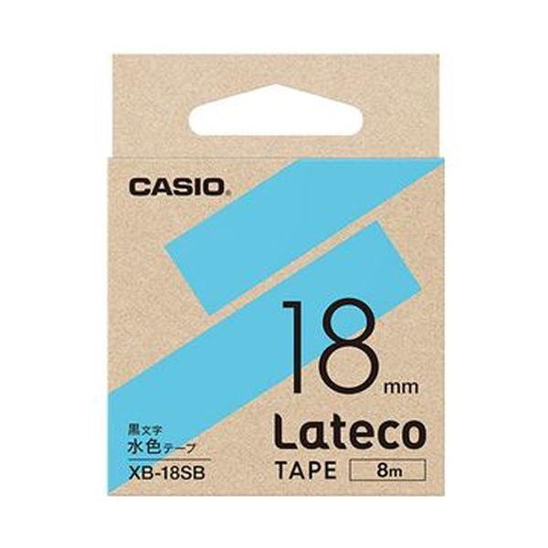 【送料無料】(まとめ)カシオ ラテコ 詰替用テープ18mm×8m 水色/黒文字 XB-18SB 1個【×10セット】