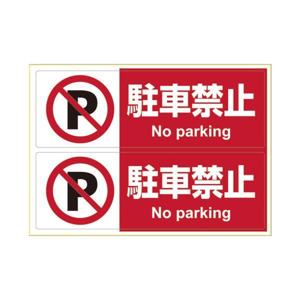 【送料無料】(まとめ) ヒサゴ ピタロングステッカー 駐車禁止 A4 2面【×10セット】
