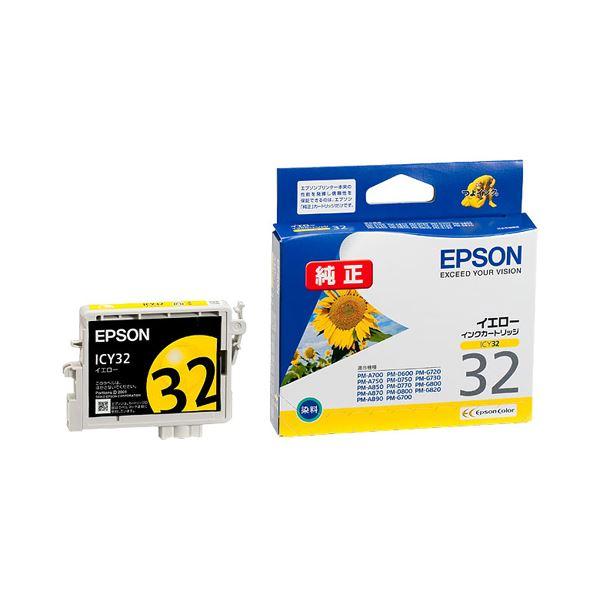 【送料無料】(まとめ) エプソン EPSON インクカートリッジ イエロー ICY32 1個 【×10セット】