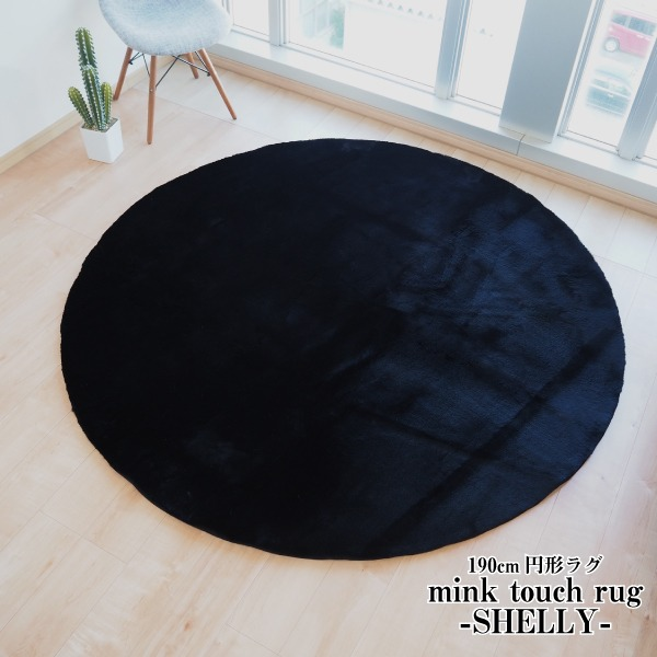 フェイクファー ミンクタッチラグ ラグマット/絨毯 【約190cm 円形 ブラック】 円形ラグ 高密度『SHELLY』【代引不可】