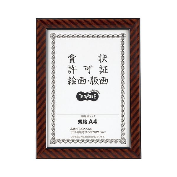 (まとめ) TANOSEE 賞状額縁(金ラック) 規格A4 1セット(5枚) 【×5セット】