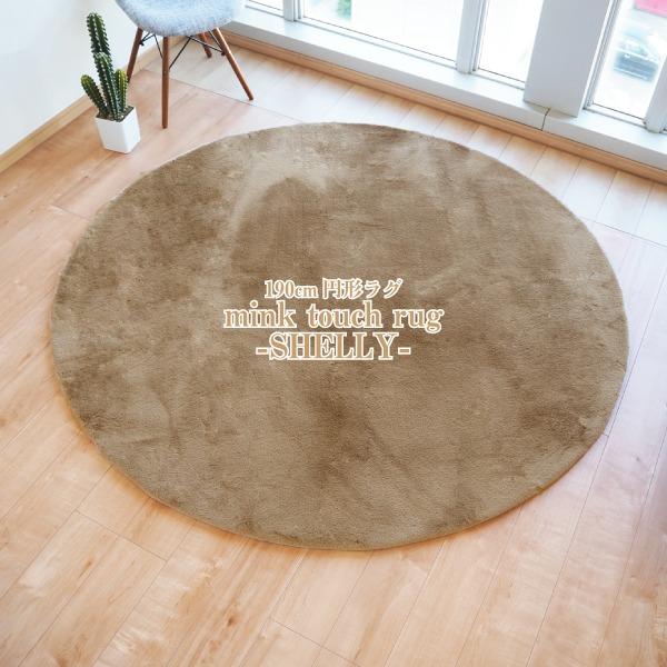 フェイクファー ミンクタッチラグ ラグマット/絨毯 【約190cm 円形 モカブラウン】 円形ラグ 高密度『SHELLY』【代引不可】