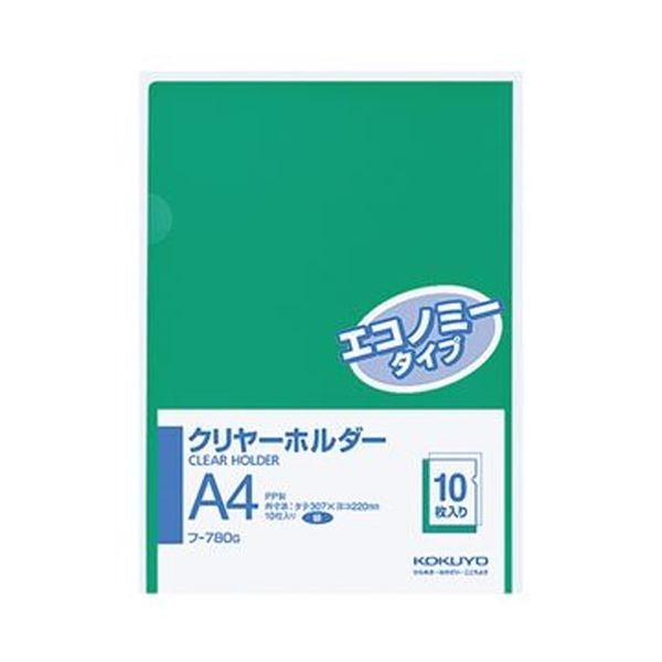 【送料無料】(まとめ)コクヨ クリヤーホルダー(エコノミータイプ)A4 緑 フ-780G 1セット(100枚:10枚×10パック)【×3セット】