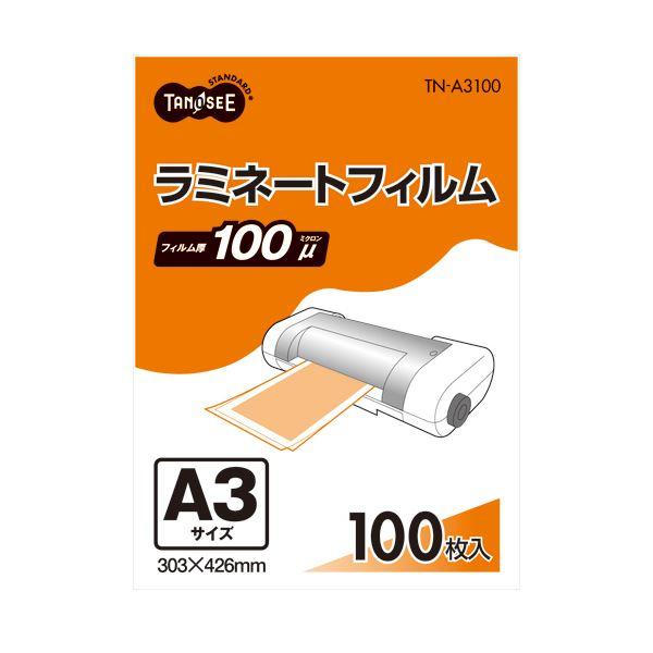 【送料無料】TANOSEE ラミネートフィルム A3グロスタイプ(つや有り) 100μ 1セット(500枚:100枚×5パック)