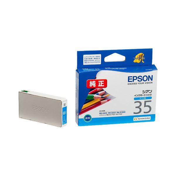 【送料無料】(まとめ) エプソン EPSON インクカートリッジ シアン ICC35 1個 【×10セット】
