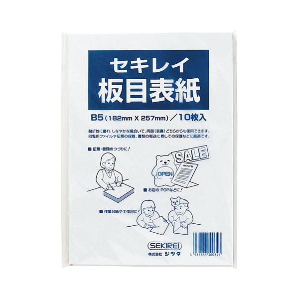 【送料無料】(まとめ) セキレイ 板目表紙70 B5判 ITA70FP 1パック(10枚) 【×100セット】