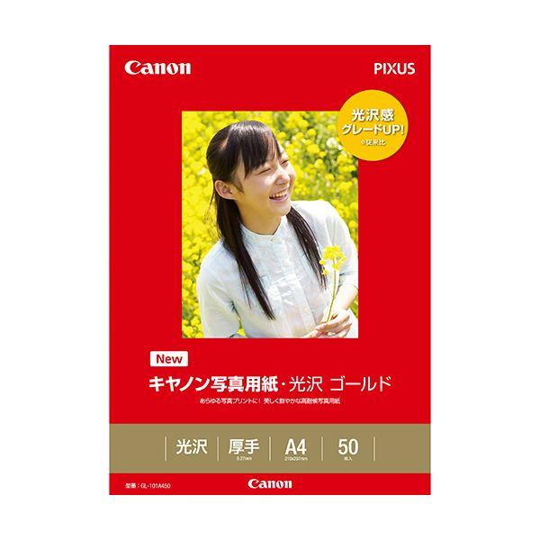 【送料無料】(まとめ) キヤノン Canon 写真用紙・光沢 ゴールド 印画紙タイプ GL-101A450 A4 2310B007 1冊(50枚) 【×5セット】