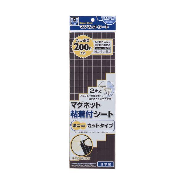 【送料無料】(まとめ) マグエックス マグネット粘着付シート ミニミニカットタイプ 15×10×0.8mm MSWFMMC-08 1パック(200片) 【×30セット】