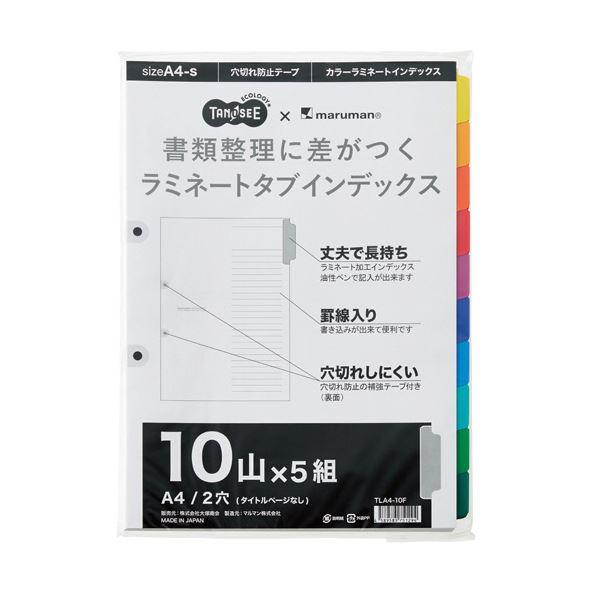 10山 TANOSEEラミネートタブインデックス A4 2穴 1パック(5組) 【×30セット】 【送料無料】(まとめ)