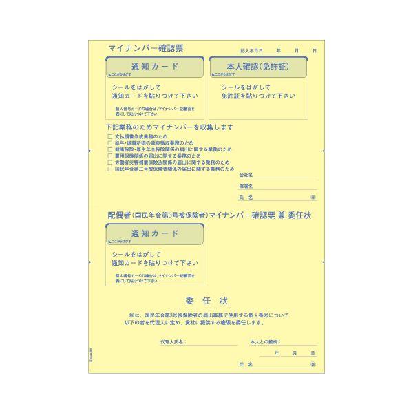 (まとめ)ヒサゴマイナンバー収集用台紙(国民年金第3号被保険者委任状付) A4 MNGB003 1パック(100シート)【×3セット】