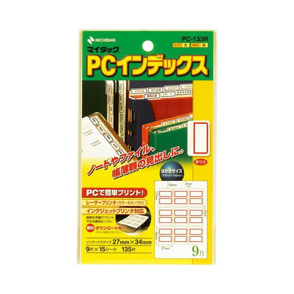 【送料無料】(まとめ) ニチバン マイタック PCインデックス 大 27×34mm 赤枠 PC-133R 1パック(135片:9片×15シート) 【×30セット】