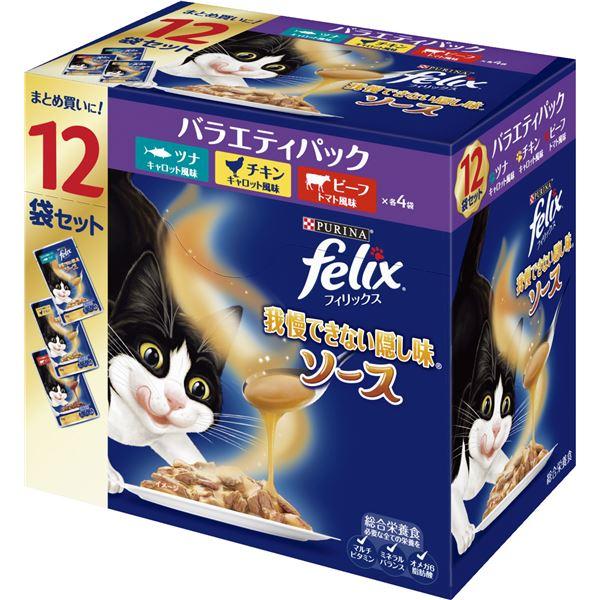 【送料無料】(まとめ)フィリックス 我慢できない隠し味 ソース バラエティ(ツナ・チキン・ビーフ) 12袋入り (ペット用品・猫フード)【×5セット】