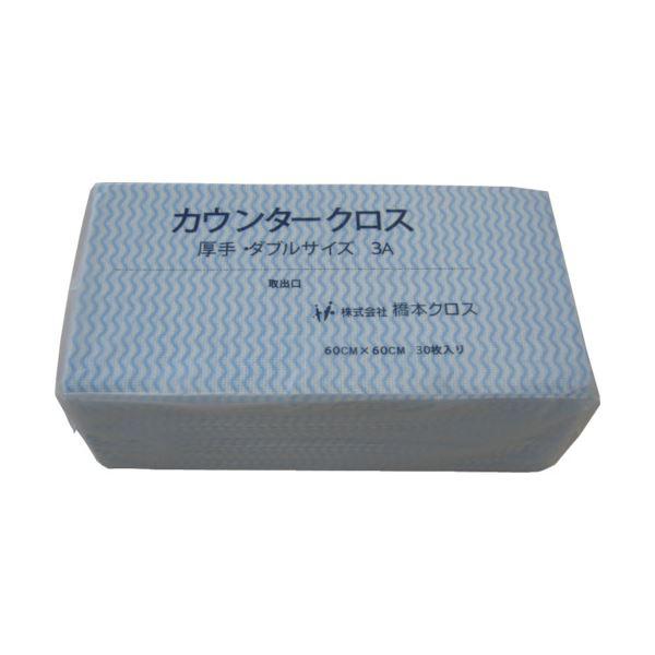 【送料無料】橋本クロスカウンタークロス(ダブル)厚手 ブルー 3AB 1箱(270枚)