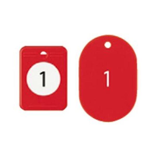 【送料無料】(まとめ)オープン工業クロークチケット(1~20)赤 BF-150-RD 1パック【×5セット】
