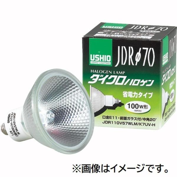 【送料無料】(まとめ) ウシオライティング ダイクロハロゲン 130W 広角 E11口金 ミラー付 JDR110V75WLW/K7UV-H 1個 【×5セット】