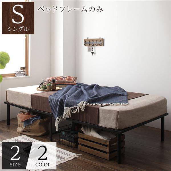 【送料無料】ベッド すのこ パイプ スチール アイアン 省スペース コンパクト ヘッドレス ベッド下 収納 シンプル モダン ビンテージ ブラック S ベッドフレームのみ
