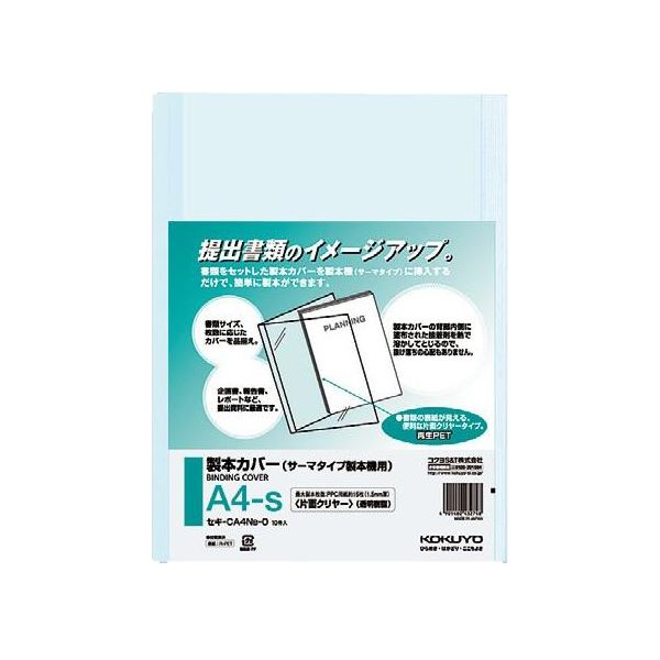 【送料無料】コクヨ 製本カバー 片面クリヤーA4タテ 青 1.5mm厚 セキ-CA4NB-0 1セット(100冊:10冊×10パック)