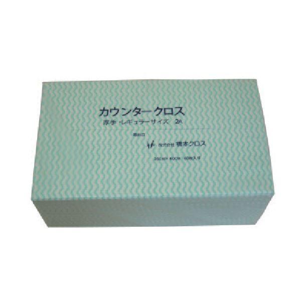 【送料無料】橋本クロスカウンタークロス(ダブル)厚手 グリーン 3AG 1箱(270枚)