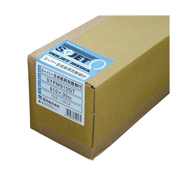 【送料無料】桜井 スーパー合成紙再剥離糊付50インチロール 1270mm×30m 3インチコア SYPM1270GT 1本