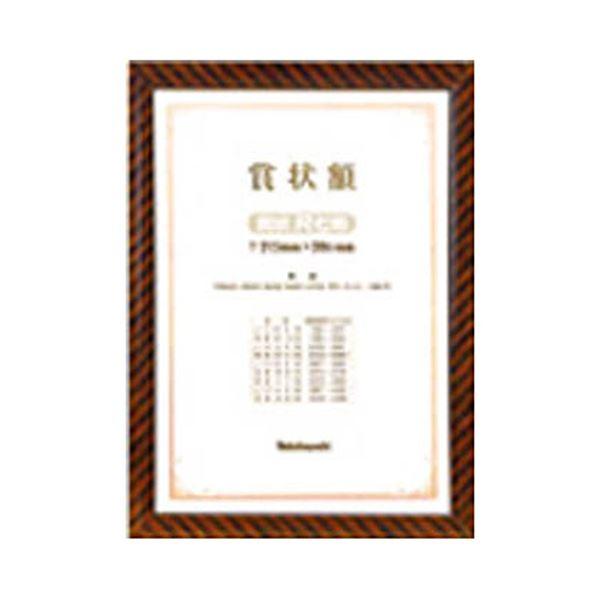【送料無料】(まとめ) ナカバヤシ 木製賞状額 尺七判KW-103H 1個 【×10セット】