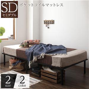 【送料無料】ベッド すのこ パイプ スチール アイアン 省スペース コンパクト ヘッドレス ベッド下 収納 シンプル モダン ビンテージ ブラック SD ポケットコイルマットレス付き