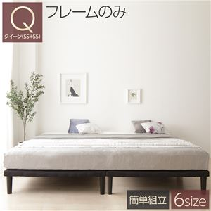 【送料無料】シンプル 脚付き マットレスベッド 連結ベッド クイーンサイズ (ベッドフレームのみ) 木製フレーム 簡単組立 脚高さ20cm 分割構造 薄型フレーム 耐荷重200kg 頑丈設計