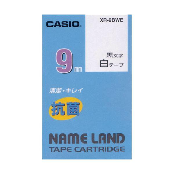【送料無料】(まとめ) カシオ NAME LAND 抗菌テープ9mm×5.5m 白/黒文字 XR-9BWE 1個 【×10セット】